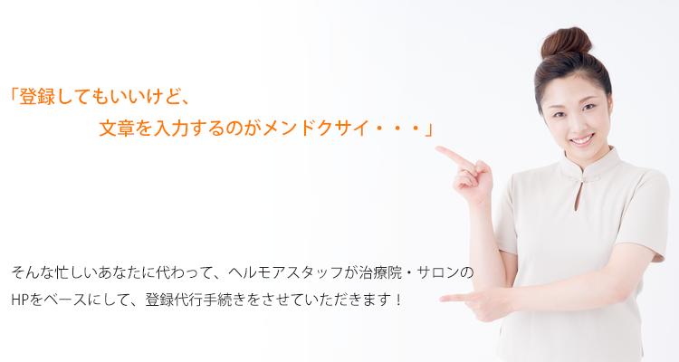 ヘルモア登録代行0円キャンペーン!